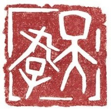 Ten-You shodo kodaimoji zen
